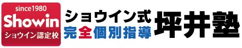 坪井塾 - 熱田区~中川区八熊・尾頭橋の完全個別学習塾