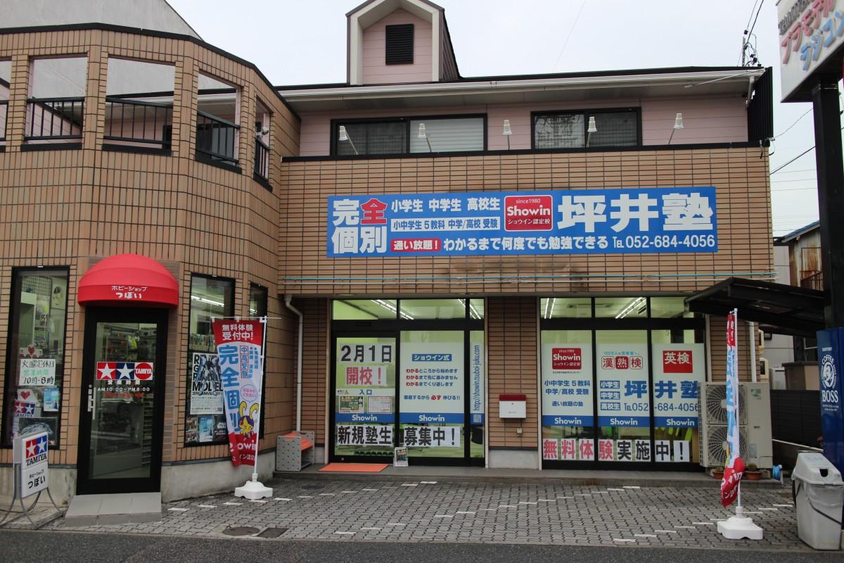 坪井塾は本日開校です!