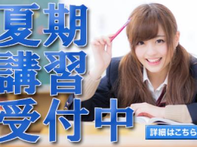 平成30年度夏期講習&英検対策講座生徒募集のお知らせ(~7/16まで受付)