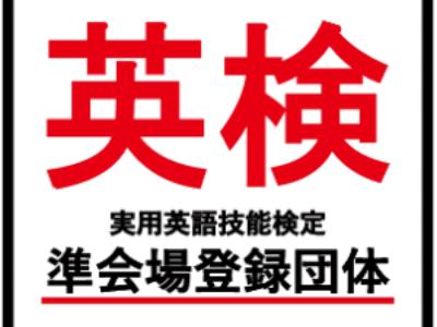 【5/30開催】2020年度第1回実用英語技能検定(英検)申し込み受付中!(~4/26)
