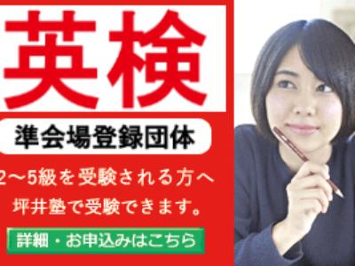 [1/26(土)開催]2018年度第3回実用英語技能検定(英検<sup>&reg;</sup>)受験申込は明日12/25まで!