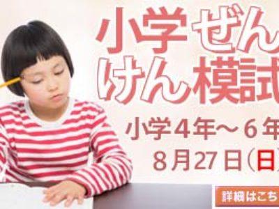 2017年度第2回小学ぜんけん模試受験者募集のお知らせ(~8/18まで)
