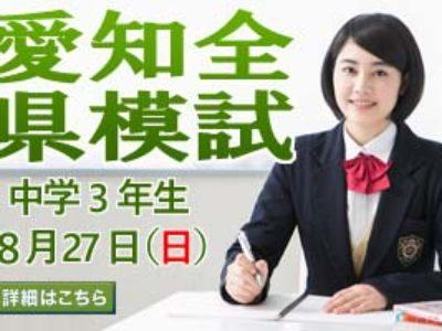 2017年度第3回愛知全県模試受験者募集のお知らせ(~8/18まで)