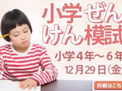 2017年度第3回小学ぜんけん模試受け付け開始のお知らせ(~12/8まで)