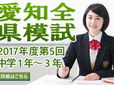 2017年度第5回愛知全県模試受け付け開始のお知らせ(~12/8まで)