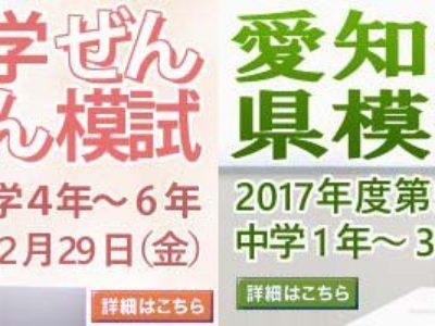 2017年度第5回愛知全県模試・第3回小学ぜんけん模試まもなく受付終了です(~12/8まで)