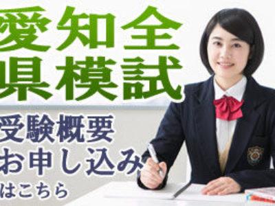 [8/19,8/25開催]2018年度第3回愛知全県模試受け付け中(~8/5まで受付)