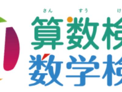 坪井塾が日本数学検定協会の提携機関として認定されました