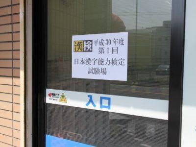 平成30年度第1回日本漢字能力検定(漢検)を実施しました