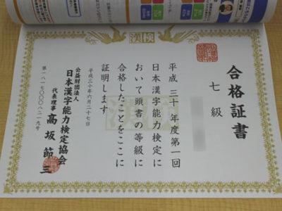 平成30年度第1回日本漢字能力検定(漢検)の結果が到着しました