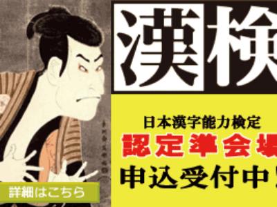 [2/3(日)開催]平成30年度第3回日本漢字能力検定(漢検)申込受付中!(~1/3)