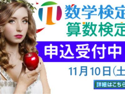 【11/10開催】第328回実用数学技能検定申込受付中!(~10/8まで受付)