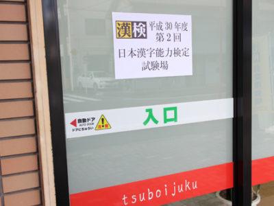 平成30年度第2回日本漢字能力検定(漢検)を実施しました