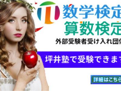 [12/5開催]実用数学技能検定(数検・算数)申し込み開始!