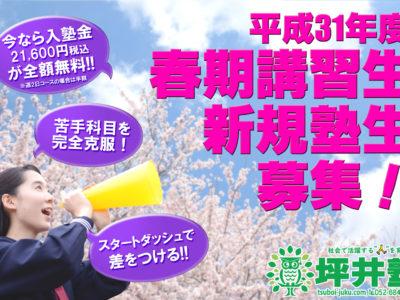 春期入塾キャンペーン&春期講習のお知らせ