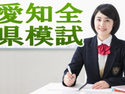 【5/26開催】2019年度第2回愛知全県模試受け付け中(~5/8まで受付)