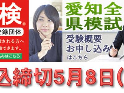 2019年度第1回英検・第2回愛知全県模試まもなく申込締切となります(~5/8)