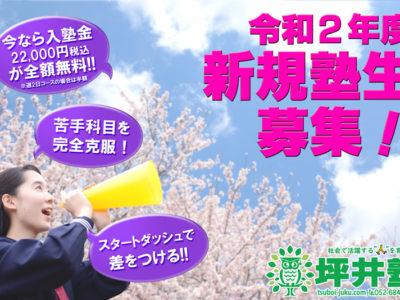 【新規塾生募集】春の入塾キャンペーン開催中!
