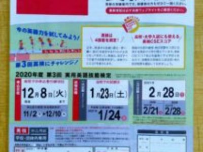 【1/23開催】2020年度第3回実用英語技能検定(英検)申し込み受付中!(~12/8)